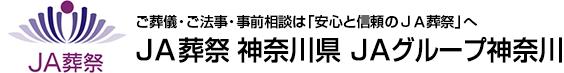 神奈川県のお葬式、葬儀、法事・法要 神奈川県JA葬祭事業運営協議会