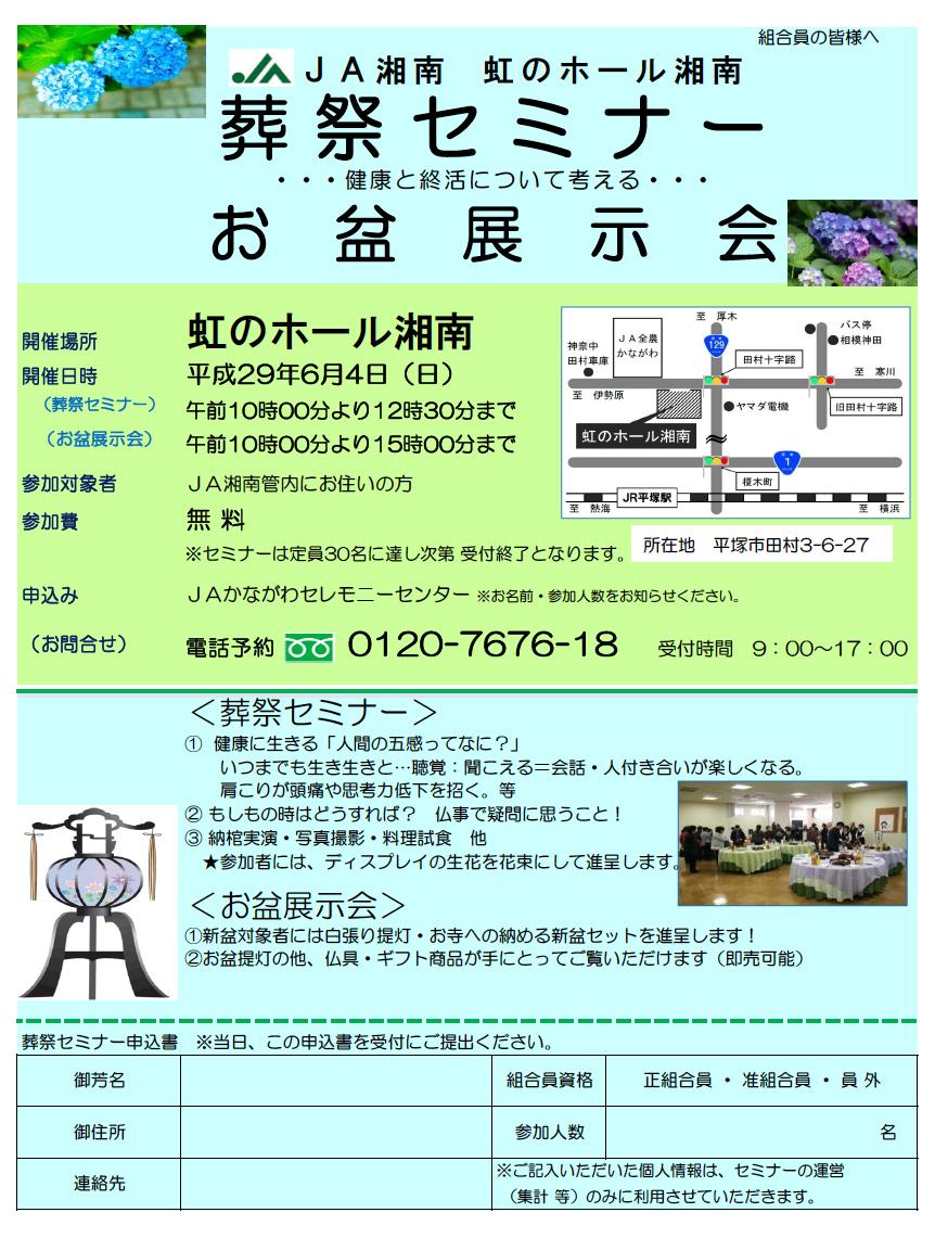 JA湘南 虹のホール 葬祭セミナー・お盆展示会
