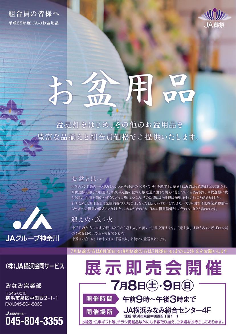 【H29.7.8(土).9(日)】JA横浜みなみ  お盆用品 展示即売会開催