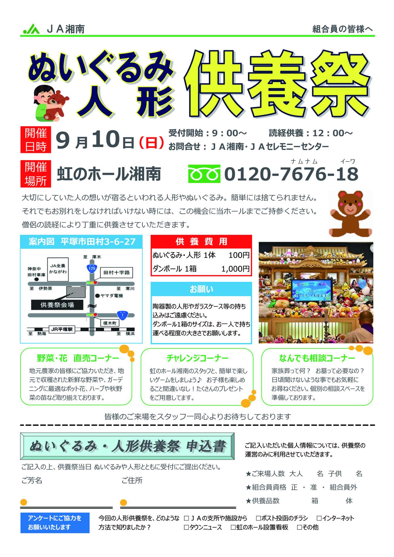 【H29.9.10(日)】虹のホール湘南  ぬいぐるみ人形供養祭
