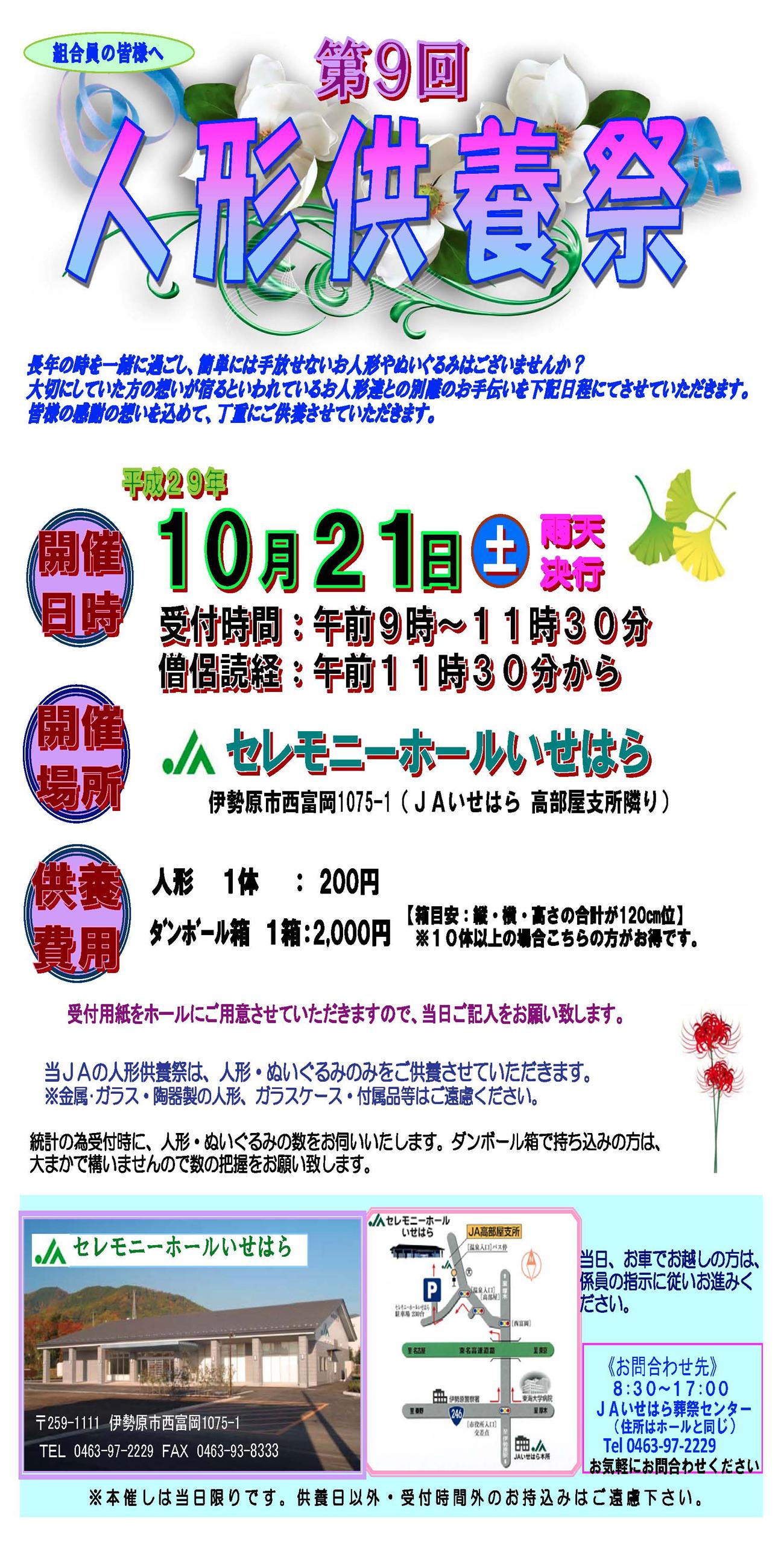【H29.10.21(土)】JAセレモニーホールいせはら第9回人形供養祭