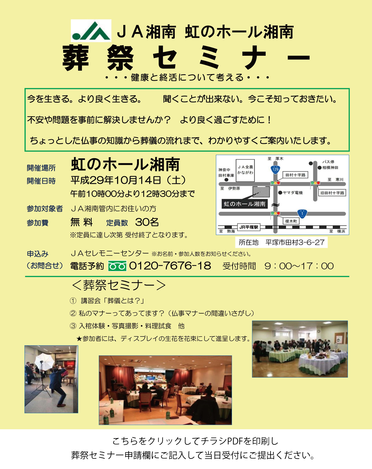 【H29.10.14(土)】虹のホール湘南 葬祭セミナー