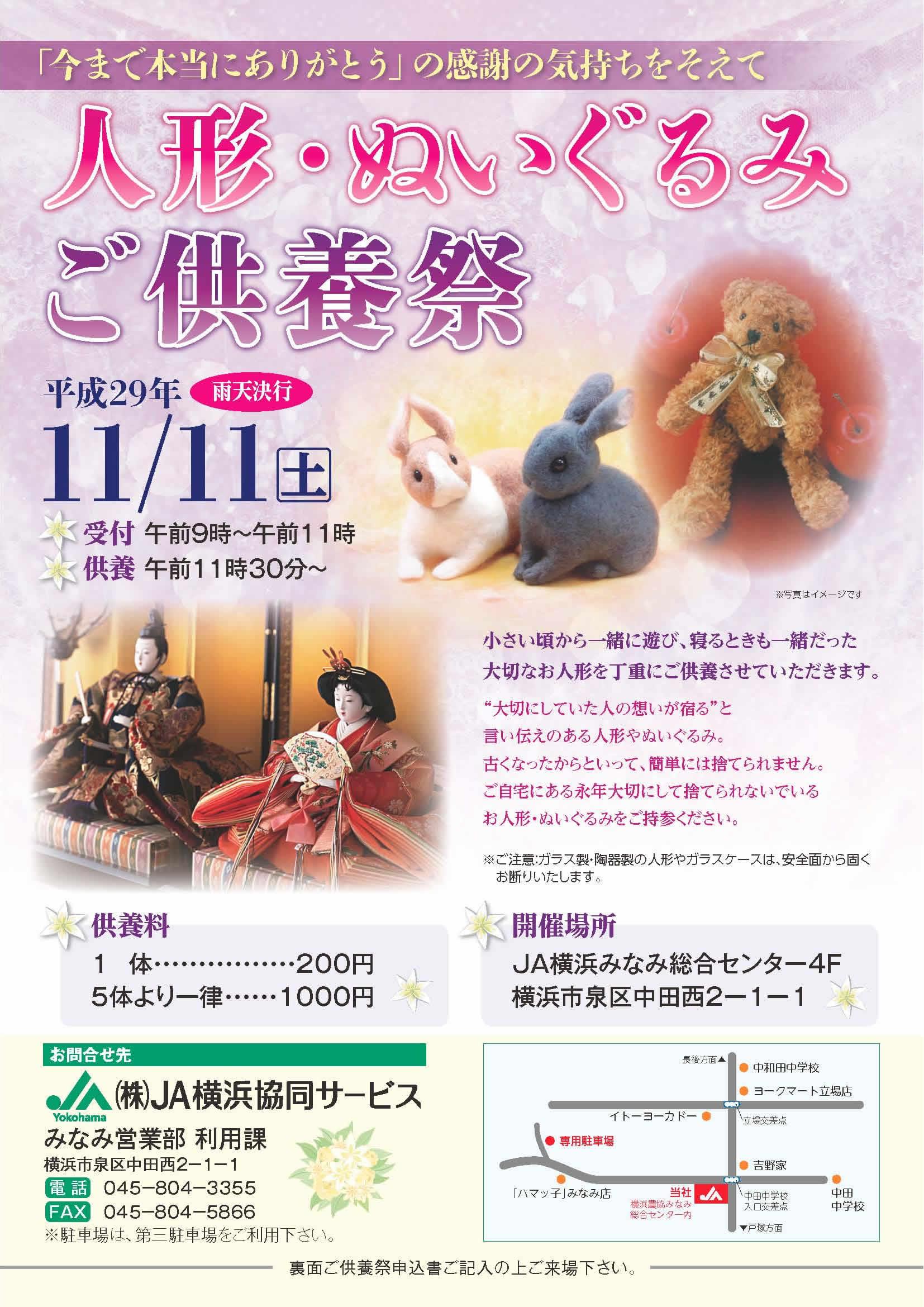 【H29.11.11(土)】(株)JA 横浜協同サービス  人形・ぬいぐるみご供養祭 表