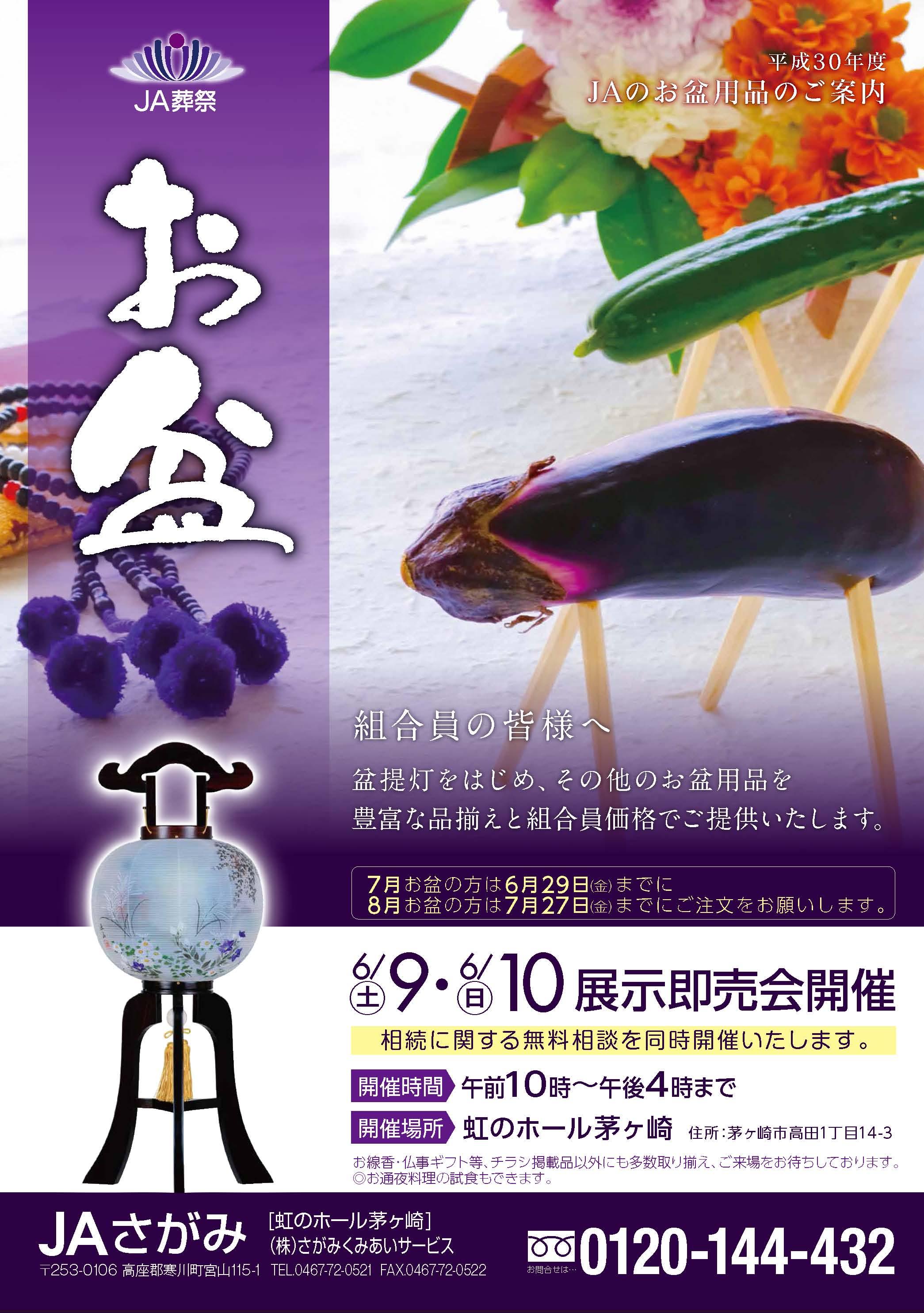 JAさがみ 虹のホール茅ヶ崎 お盆用品 展示即売会開催