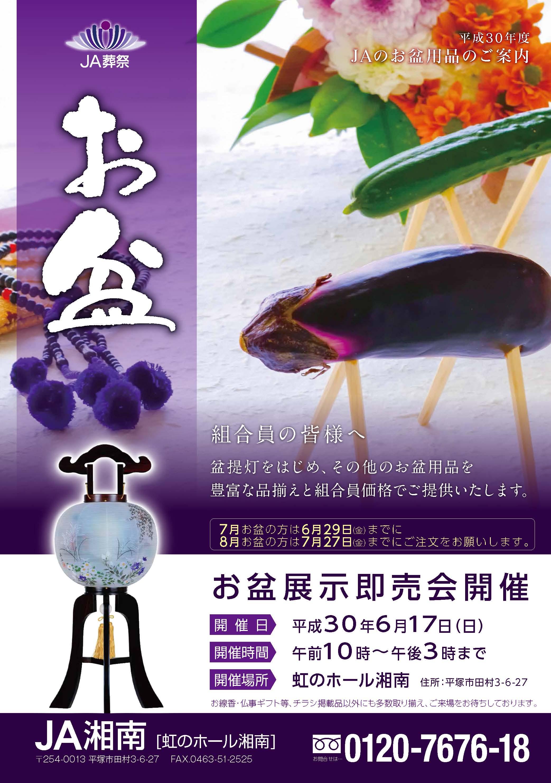 JA湘南 虹のホール湘南 お盆用品 展示即売会開催