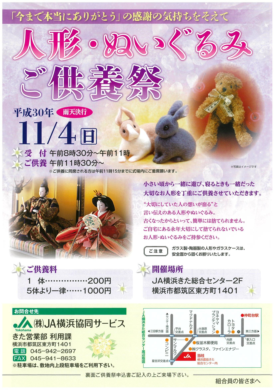 JA横浜きた  人形・ぬいぐるみご供養祭